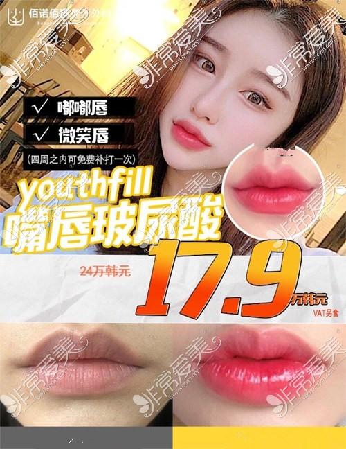 韩国佰诺佰琪整形唇部塑形优惠活动