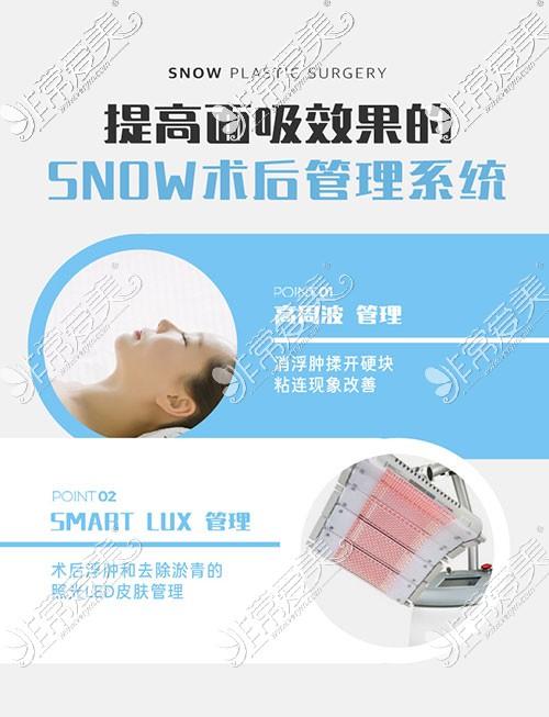 韩国snow面部吸脂术后管理