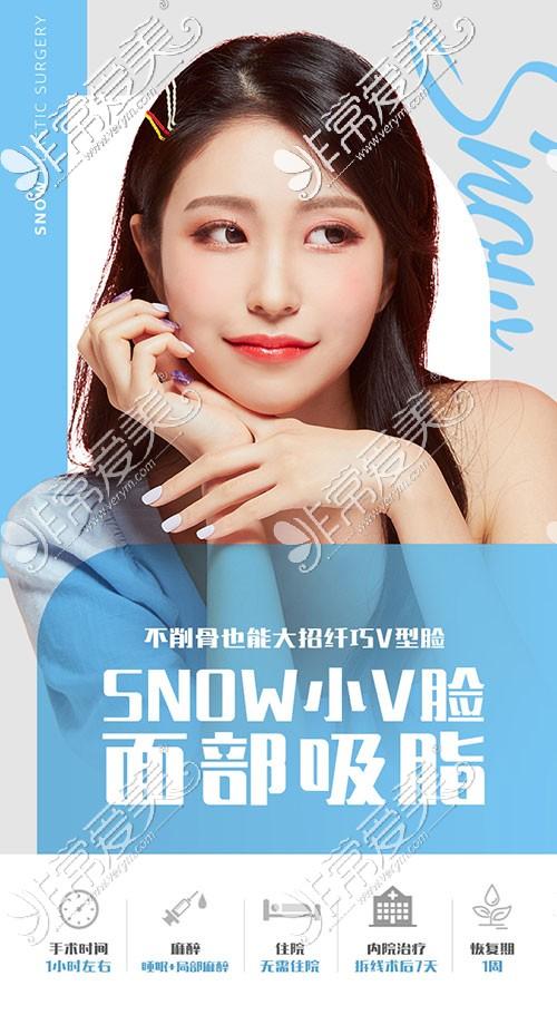 韩国snow整形双下巴吸脂