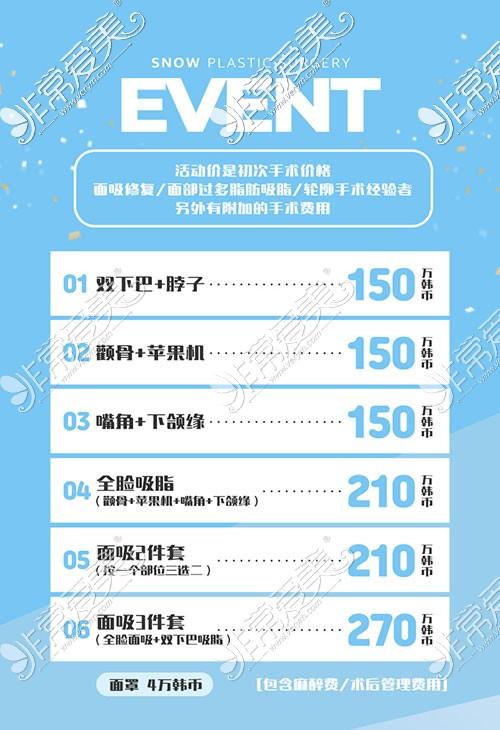 韩国snow双下巴吸脂价格