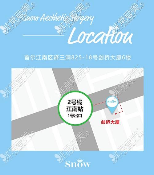 韩国snow医院地址